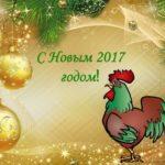 Поздравляем с Новым Годом 2018!