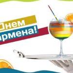 С Международным днем бармена!