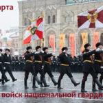 С Днем войск национальной гвардии РФ!